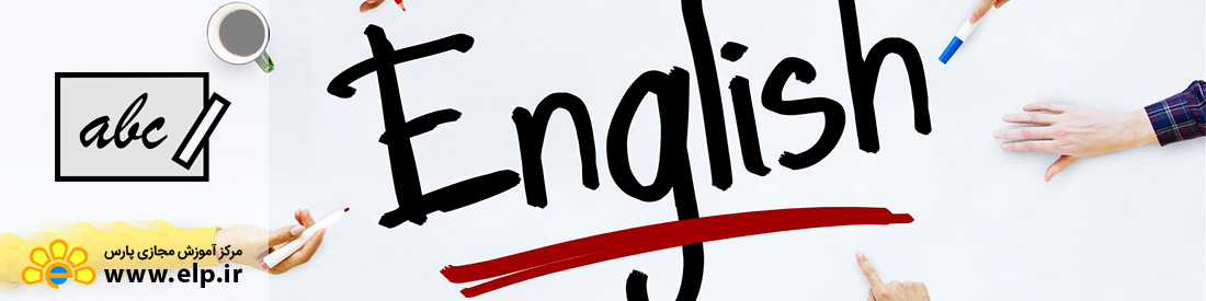 دوره آموزشی زبان انگلیسی متوسط