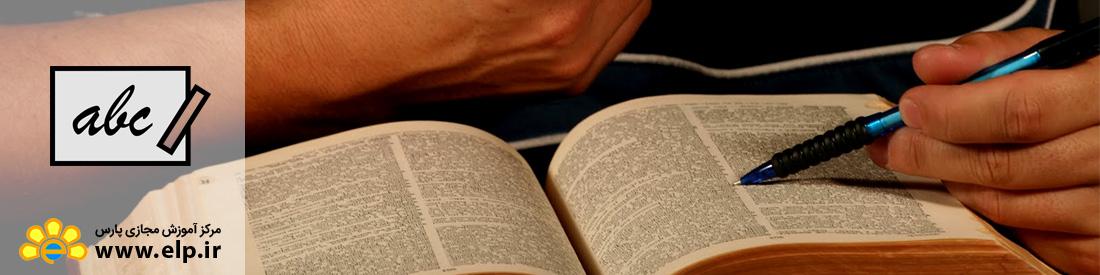 دوره آموزشی مترجمی زبان انگلیسی مقدماتی
