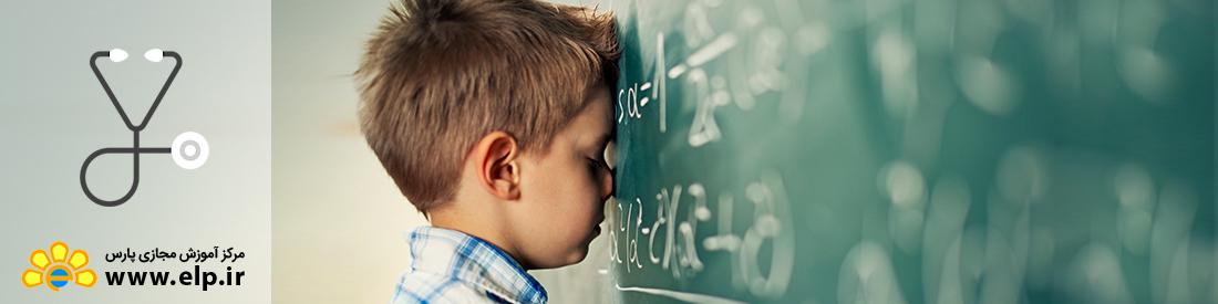 اختلالات یادگیری و درمان آن