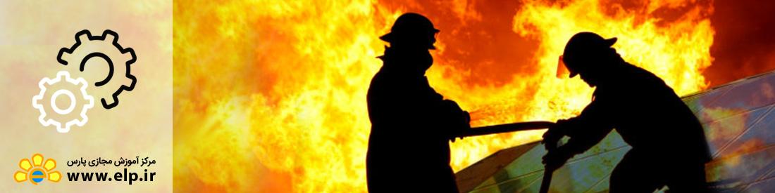 اصول ایمنی آتش نشانی