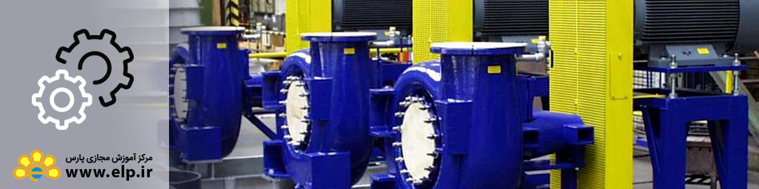 تعمیرات، نگهداری و عیب یابی انواع پمپ های صنعتی