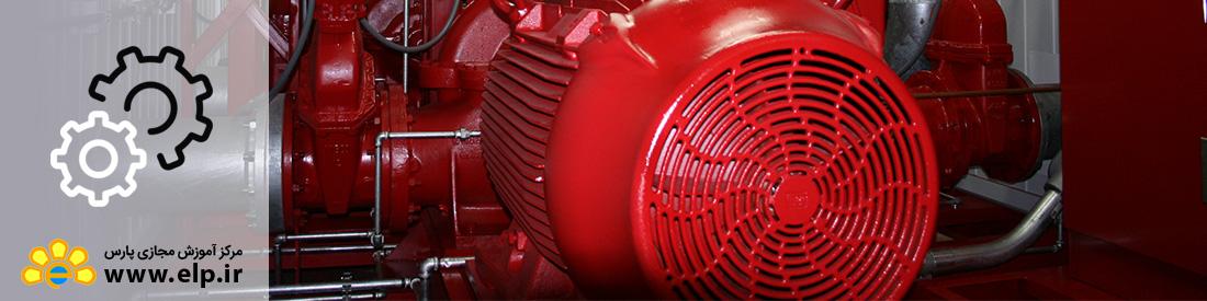 تعمیرات و عیب یابی انواع پمپ های آتش نشانی