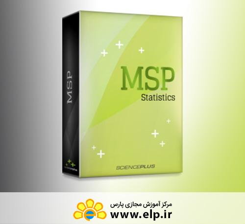 دوره آموزشی نرم افزار MSP