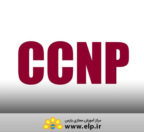 مهندسی شبکه(CCNP)