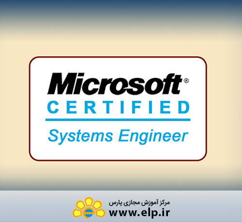 (Microsoft Certified Systems Engineer (MCSE