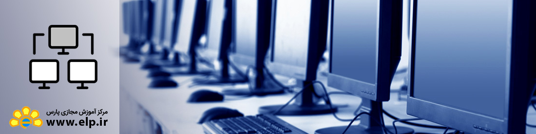طراحی و اجرای شبکه رایانه ای