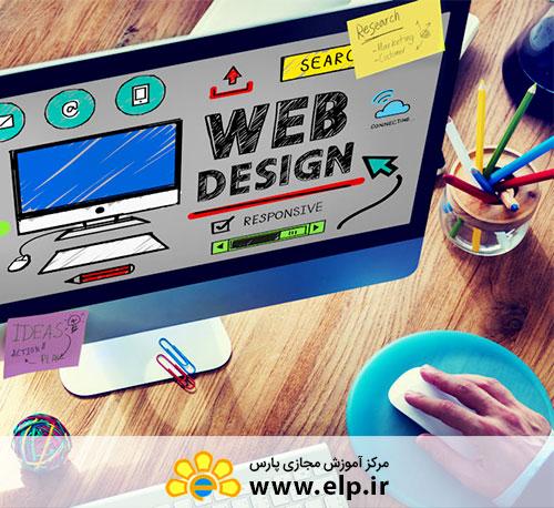 طراحی صفحات وب پیشرفته