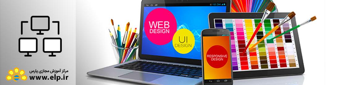 طراحی صفحات وب مقدماتی