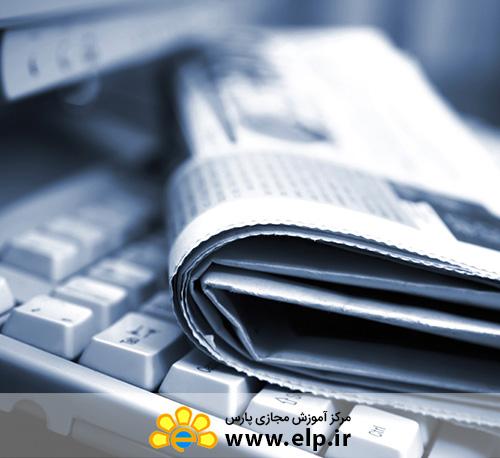 آشنایی با روزنامه نگاری