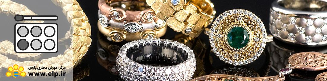 آشنایی با عکاسی صنعتی و تبلیغاتی شاخه جواهرات و اشیای درخشنده