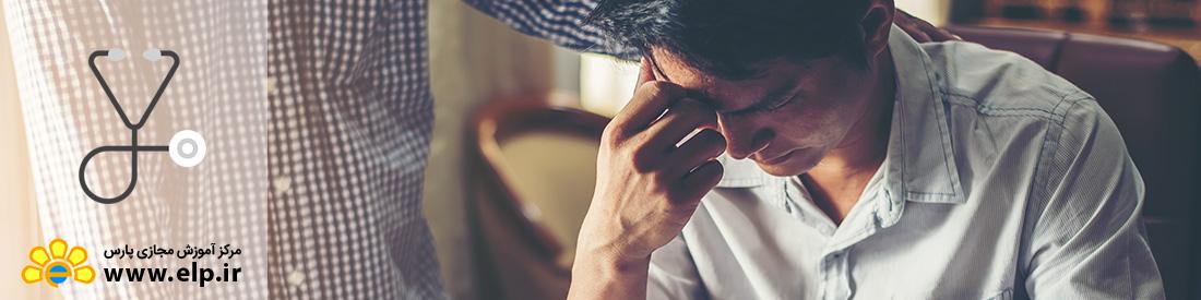مثبت اندیشی و مقابله با استرس