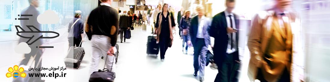 بیمه مسافرتی و گردشگری
