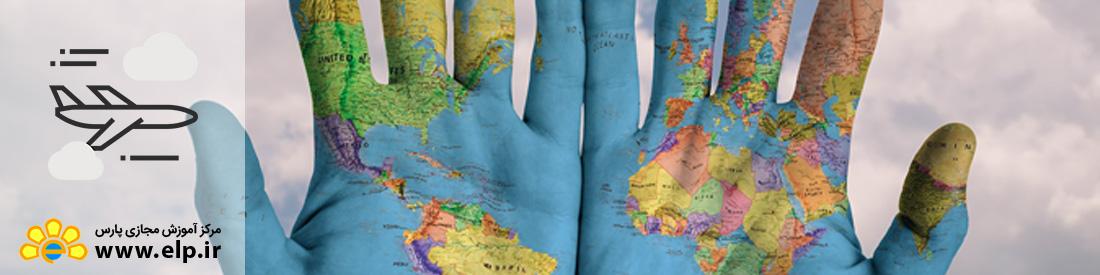 جغرافیای ایرانگردی و جهانگردی