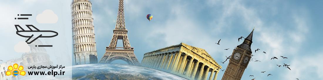 شناخت صنعت گردشگری