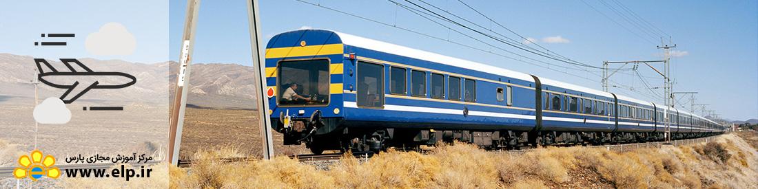 مهمانداری قطار