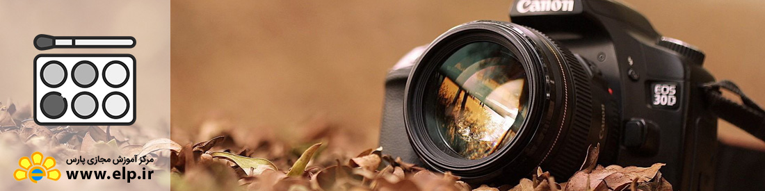 آشنایی با عکاسی دیجیتال