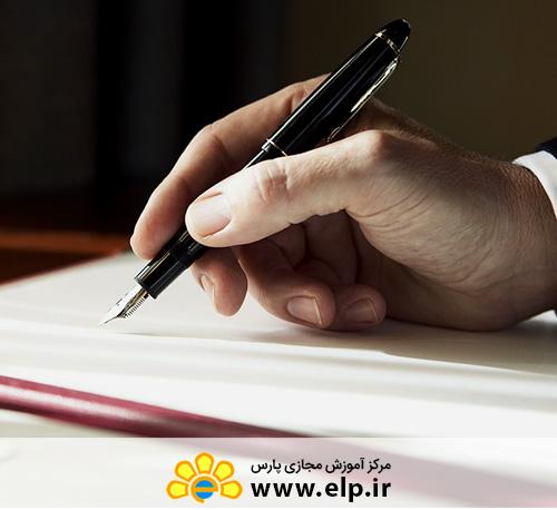 آشنایی با اصول مقاله نویسی