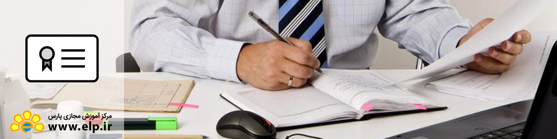 نامه نگاری و مدیریت نامه های اداری