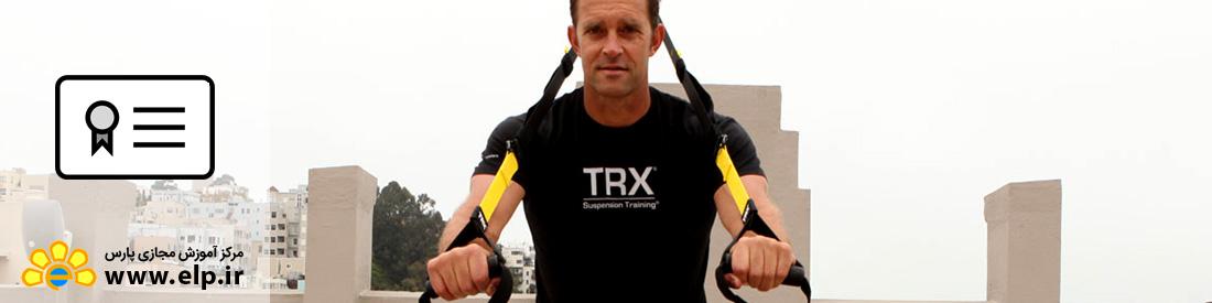 بدنسازی با کش TRX