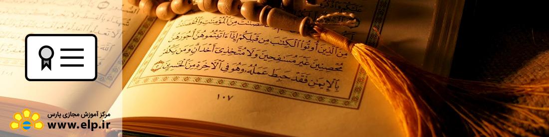 تفسیر موضوعی قرآن