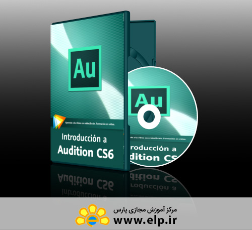 Software Audition