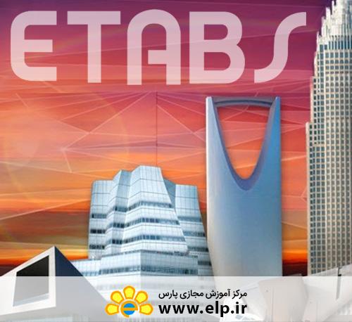نرم افزار تحلیل و طراحی سازه های ساختمانی(ETABS)