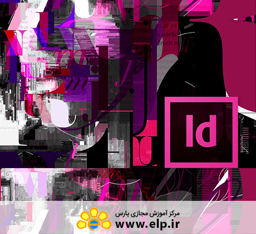 InDesign CC Software