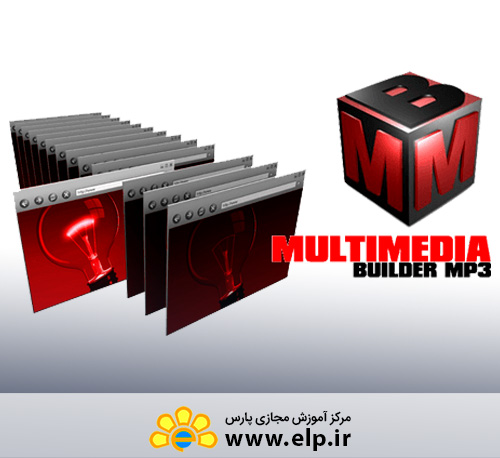 *نرم افزار Multi Media Builder