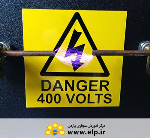 استاندارد ایمنی کار با ولتاژ بالا