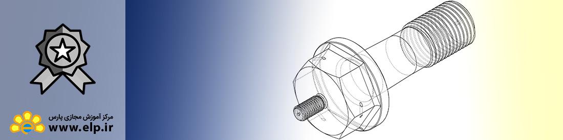 استاندارد طراحی اجزا مکانیکی:فنرها-یاتاقان-تکیه گاه ها