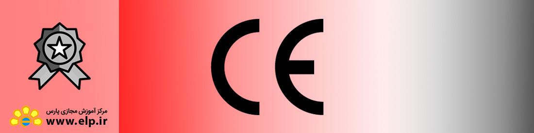 آشنایی با ضوابط CE و مراحل دریافت آن