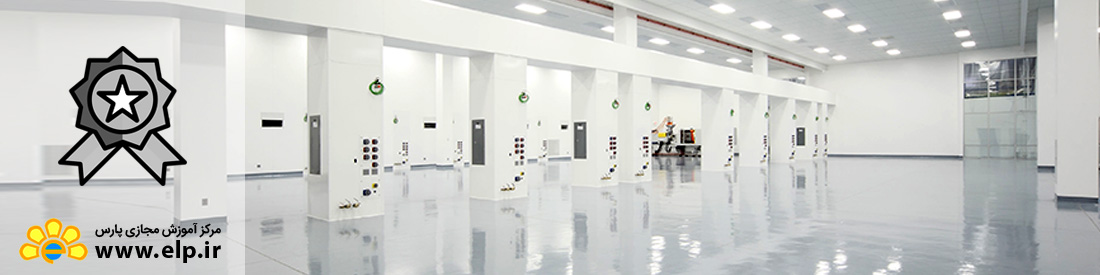 الزامات و استاندارد محیطی و آزمایشگاهی برای اتاق های تمیز