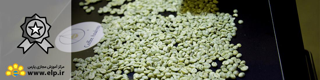 قهوه سبز – روش کالیبراسیون دستگاه رطوبت سنج – 16887