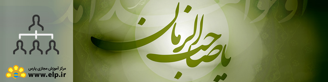Mahdavi government and the tasks of Montazeran