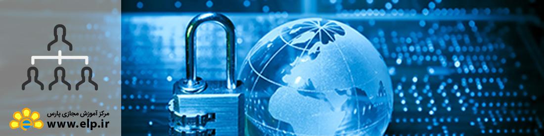 شبکه و امنیت اطلاعات در سازمان ها