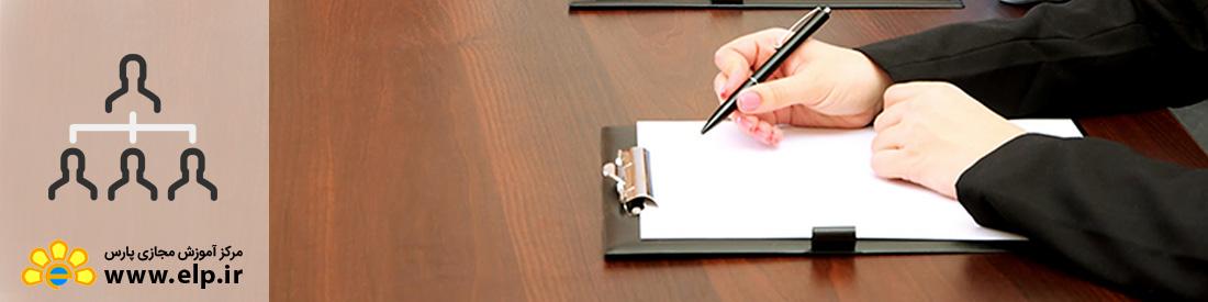 مدیریت ابزار و اطلاعات سازمانی