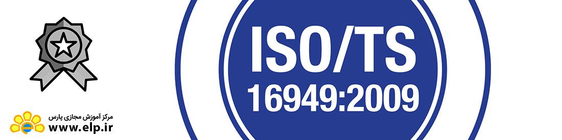 استاندارد آشنایی با الزامات ISO/TS 16949 : 2009
