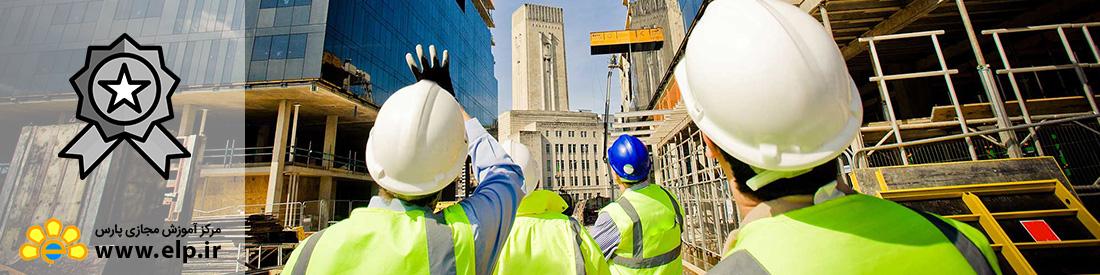 استاندارد ایمنی و حفاظت کارهای عمرانی