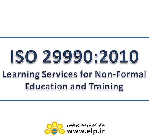 استاندارد بین المللی مدیریت فرآیند آموزشی ISO 29990:2010