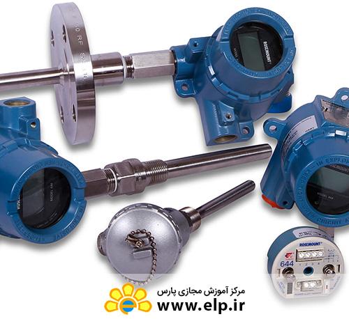 استاندارد دوره های کنترل ابزار دقیق
