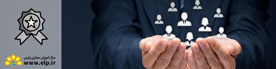 استاندارد مدیریت کیفیت -رضایت مشتری -راهنمای منشور رفتاری برای سازمان ها (ISO 10001:2007)