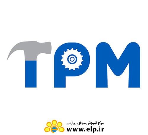 استاندارد نگهداری و تعمیرات بهره وری فراگیر (TPM)