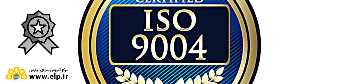 مدیریت برای موفقیت پایدار سازمان -رویکرد مدیریت کیفیتISO 9004:2009