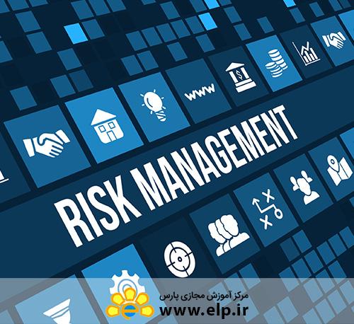 مدیریت ریسک - اصول و رهنمودها