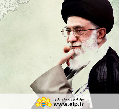 Explanation of Ayatollah Khamenei's policies and ways of implementing those policies