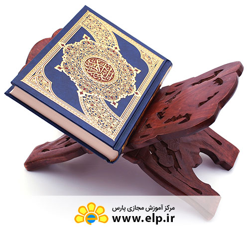 Interpretation of selected verses of the Holy Quran