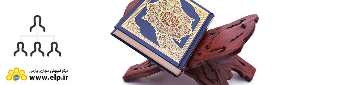تفسیر آیات برگزیده قرآن کریم