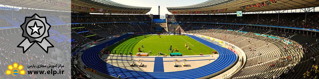 اصول اساسی طراحی مکانهای ورزشی – تفریحی3147