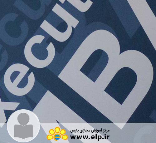 مدیر اجرایی مدیریت کسب و کار EMBA