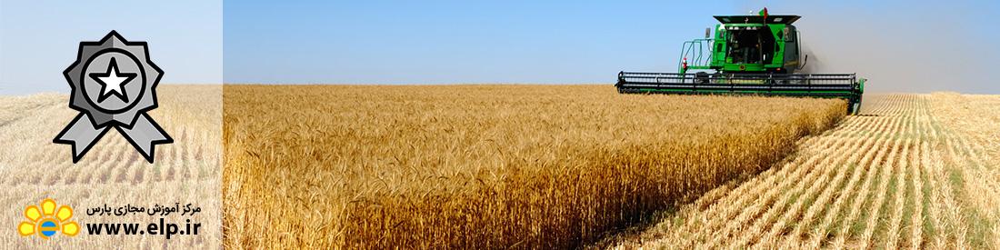 عملیات خوب کشاورزی ایران – 17025